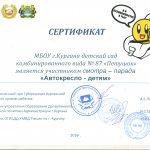 sertifikat-avtokreslo